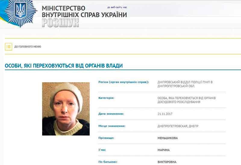 menshikova-rozysk-1.jpg