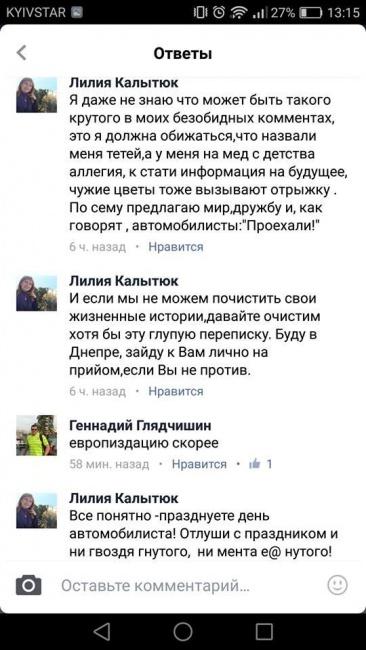 В Днепре директор департамента гуманитарной политики горсовета обматерил женщину