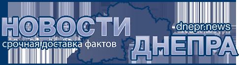 Картинки по запросу dnepr.news